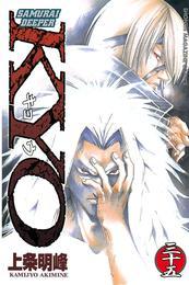 SAMURAI DEEPER KYO(35) 漫画