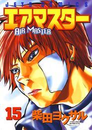 エアマスター 15巻 漫画