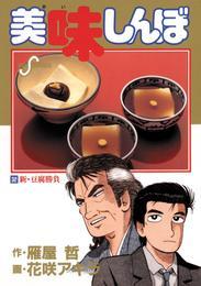 美味しんぼ(32) 漫画