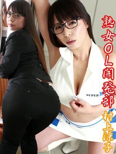 熟女OL開発部 村上涼子 漫画