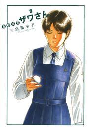 高校球児 ザワさん(9) 漫画