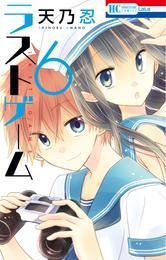 ラストゲーム 6巻 漫画
