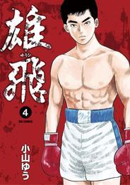 雄飛 ゆうひ(4) 漫画