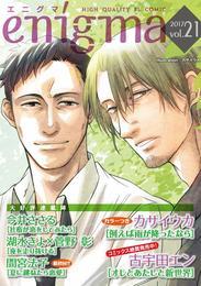 enigma vol.21 夏に跳ねたら恋愛、ほか 漫画