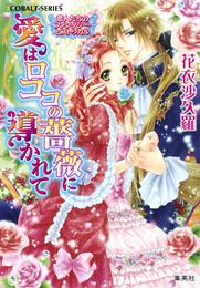 恋人たちのファンタジー・ヒストリカル 愛はロココの薔薇に導かれて 漫画