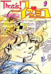 That's!イズミコ 3巻 漫画