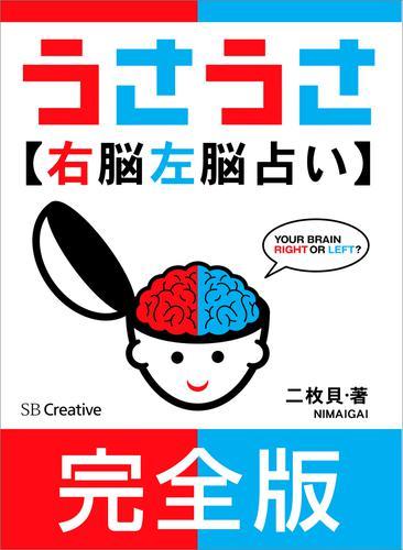[完全版]うさうさ~右脳左脳占い~ 漫画