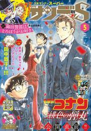 少年サンデーS(スーパー) 2021年5/1号(2021年3月25日発売)