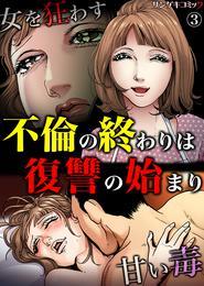 不倫の終わりは復讐の始まり~女を狂わす甘い毒3