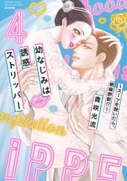 幼なじみは誘惑ストリッパー〜スーツを脱いだら、絶倫野獣!?〜 (1-3巻 最新刊)