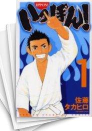 【中古】いっぽん! (1-14巻) 漫画