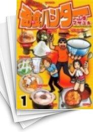 【中古】奇食ハンター (1-5巻) 漫画