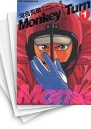 【中古】モンキーターン [完全版] (1-18巻) 漫画