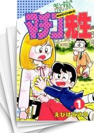 【中古】まいっちんぐマチコ先生 (1-8巻) 漫画