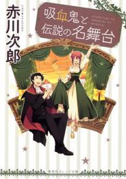 【ライトノベル】吸血鬼と伝説の名舞台 (全1冊)