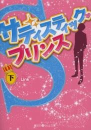 【ライトノベル】サディスティック・プリンス (全2冊)