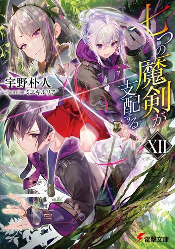 【ライトノベル】七つの魔剣が支配する (全8冊) 漫画