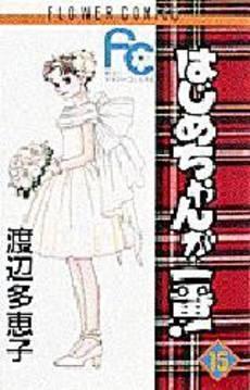はじめちゃんが一番! (1-15巻 全巻) 漫画