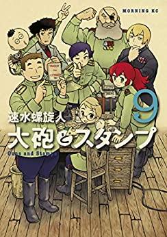 大砲とスタンプ (1-8巻 最新刊) 漫画