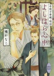 帝都万華鏡 5 冊セット最新刊まで 漫画