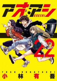 アオアシ 10 冊セット最新刊まで 漫画