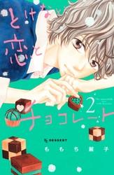 とけない恋とチョコレート 2 冊セット全巻