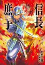 信長の庶子 5 冊セット最新刊まで 漫画