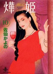 あき姫 (あきひ) [文庫版] (1-10巻 全巻) 漫画