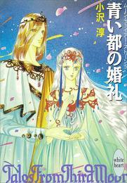 青い都の婚礼 ムーン・ファイアー・ストーン5 漫画