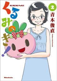 くるみのき! 2巻 漫画