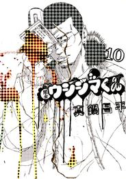 闇金ウシジマくん(10)