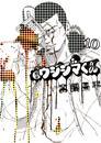 闇金ウシジマくん(10) 漫画