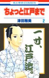 ちょっと江戸まで 2巻 漫画