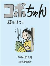 コボちゃん 2014年6月 漫画
