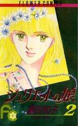 ジュリエットの娘(2) 漫画