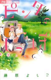 ピンクのしっぽ(1) 漫画
