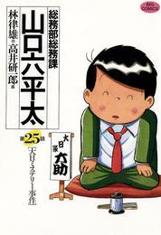 総務部総務課 山口六平太(25) 漫画