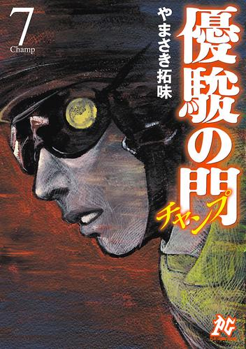 優駿の門チャンプ 7 漫画