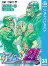 アイシールド21 31 漫画