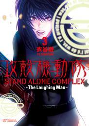 攻殻機動隊 STAND ALONE COMPLEX ~The Laughing Man~(3) 漫画