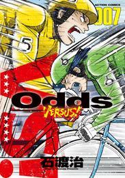 Odds VS!(7) 漫画