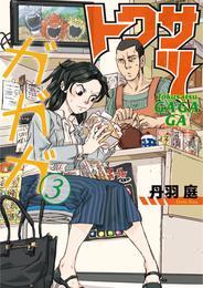 トクサツガガガ(3) 漫画
