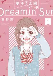 夢みる太陽 1 漫画