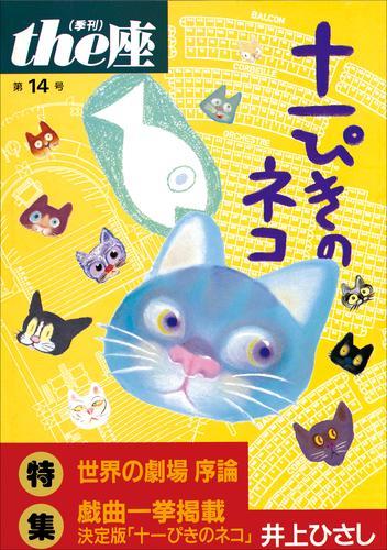 the座 14号 十一ぴきのネコ(1989) 漫画