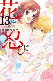 花と忍び 分冊版(13) 漫画