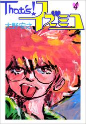 That's!イズミコ 4巻 漫画