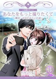 あなたをもっと撮りたくて~横浜・みなとみらいの涙~【分冊版】 3巻 漫画