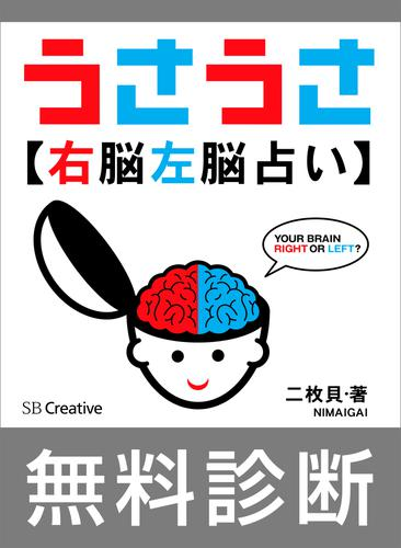 [無料版]うさうさ~右脳左脳占い~簡易診断 漫画