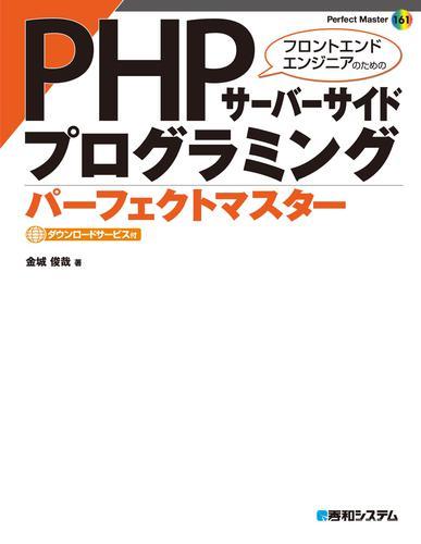 PHPサーバーサイドプログラミング パーフェクトマスター 漫画