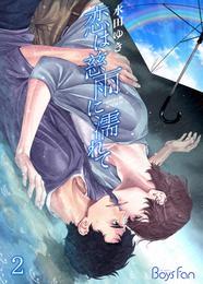 恋は慈雨に濡れて(2) 漫画